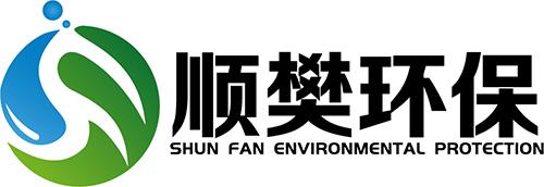 上海顺樊环保科技有限公司