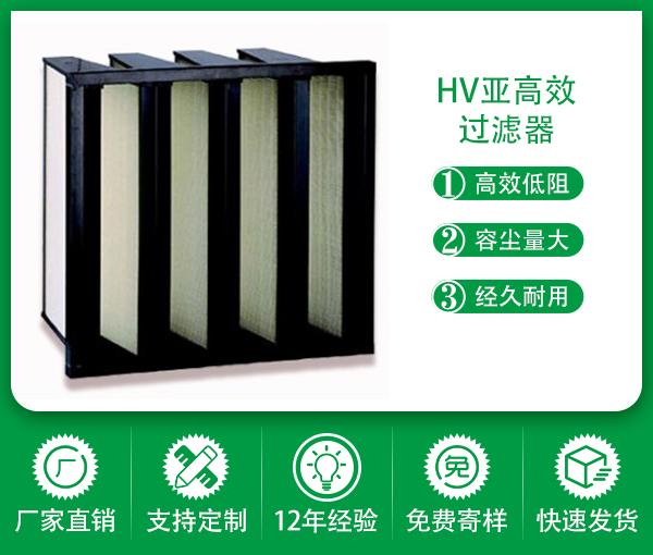 HV亞高效過濾器(大)