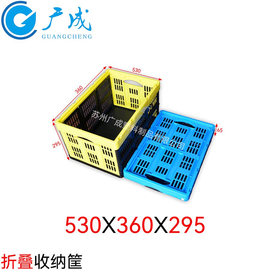 530*360*295塑料折疊筐