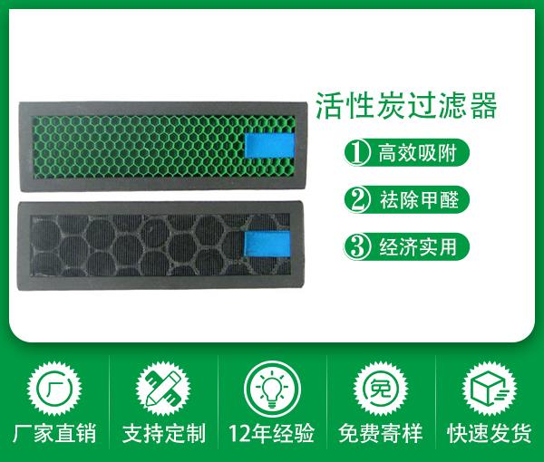 活性炭除甲醛濾網-深圳綠創活性炭濾網