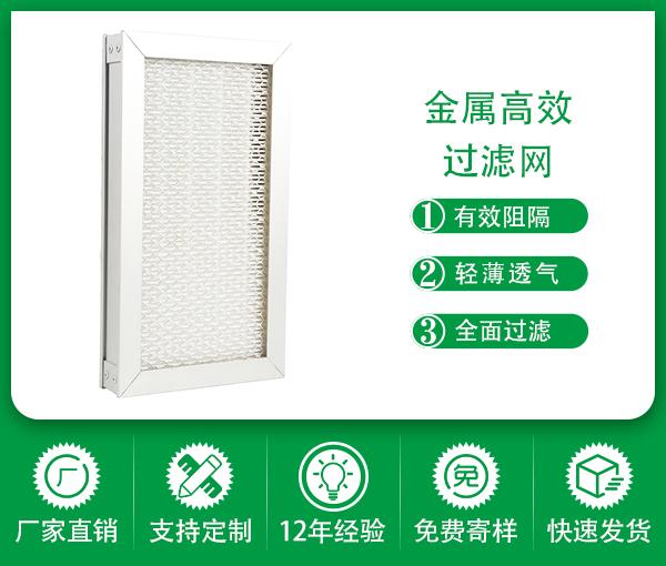 金屬高效過濾網-深圳綠創金屬過濾網
