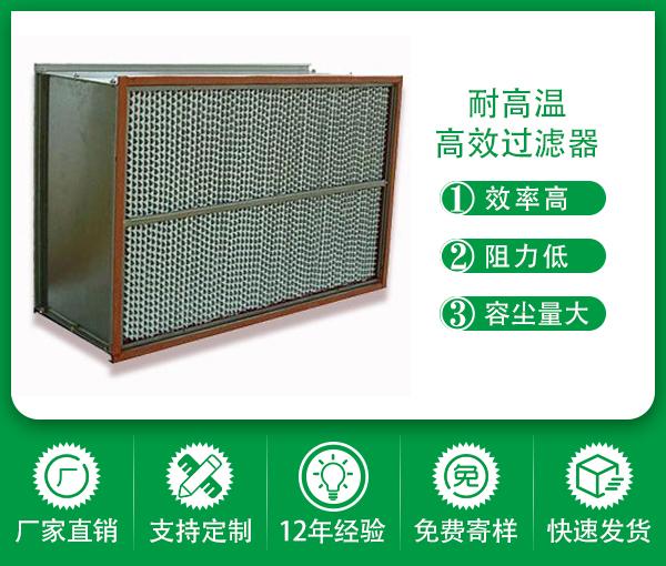深圳綠創耐高溫金屬過濾器