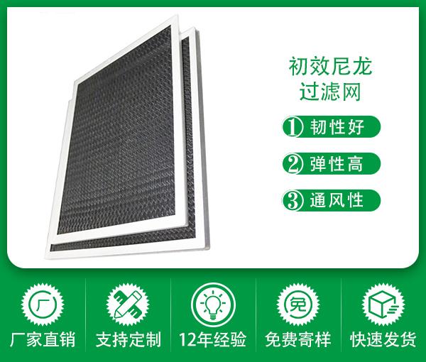 深圳廠家直供金屬邊框尼龍防塵過濾網