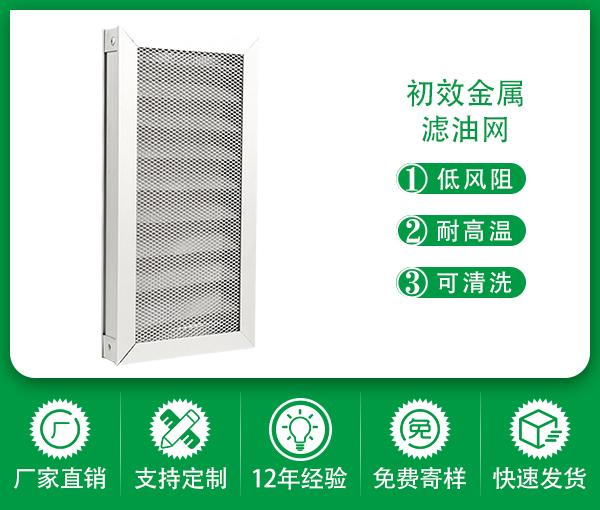 深圳廠家初效金屬濾油過濾網