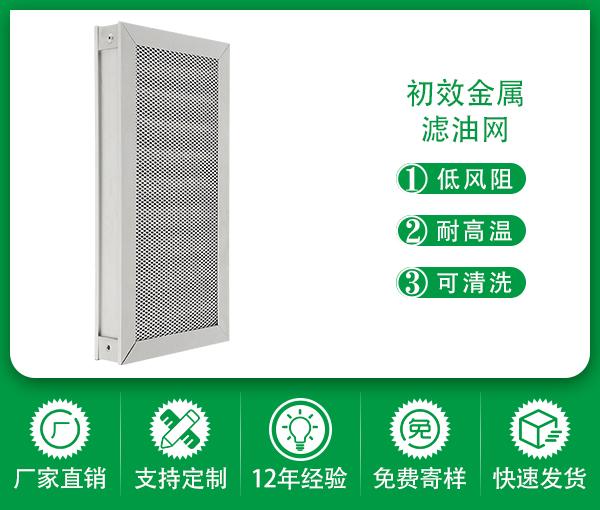 廠家定制油煙機配件防油污油煙機濾網可清洗除異味抽油煙機過濾網