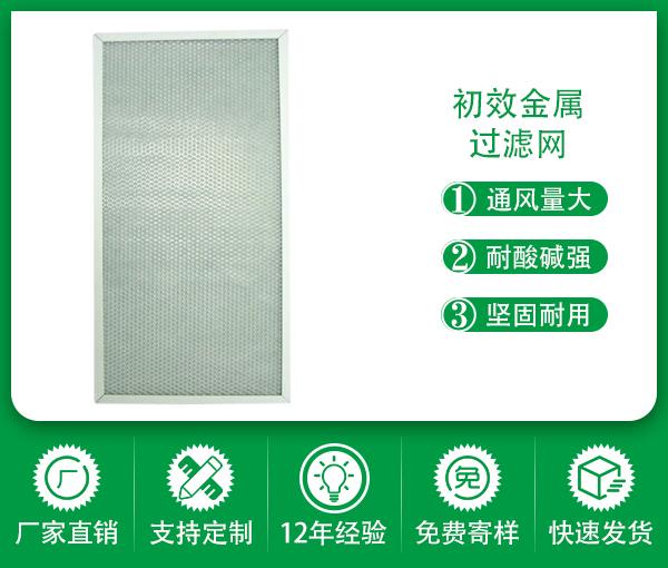 深圳5G機箱機柜鋁框防塵網