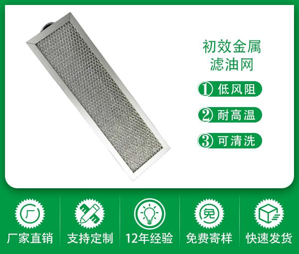 工廠直供除油煙過濾網耐高溫鋁箔濾油網防火耐污除油霧金屬濾油網