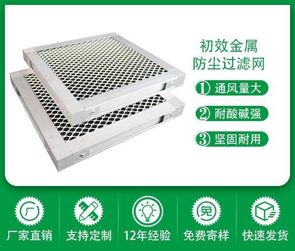 深圳綠創排風通風口管道初效金屬防塵過濾網