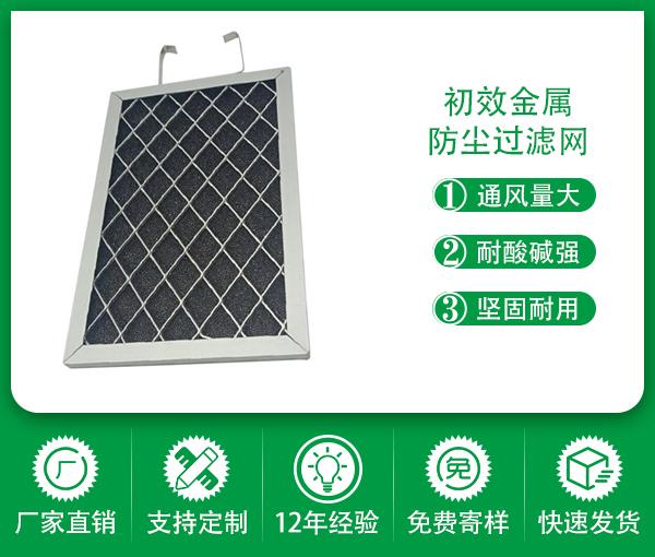 深圳飲水機通風口防塵金屬框菱形網