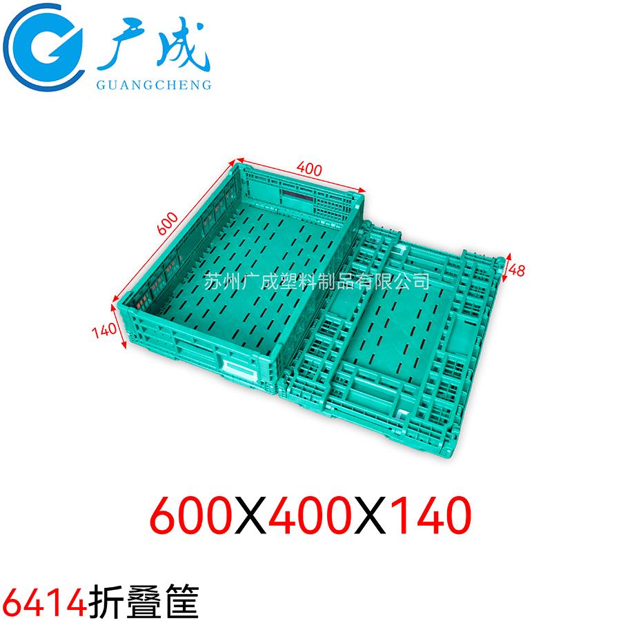 600*400*140塑料折疊筐