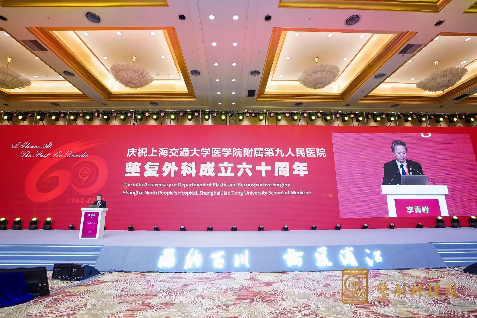 熱烈慶祝上海九院整復外科建科60周年