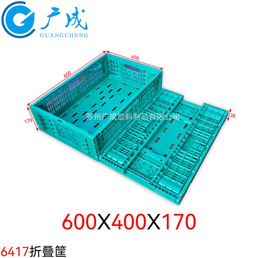600*400*170塑料折疊筐