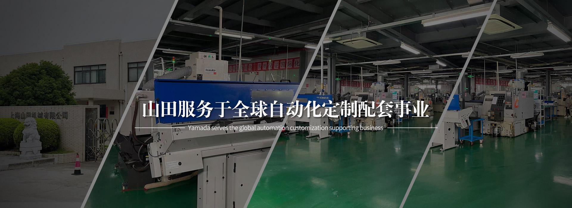 上海山田机械有限公司