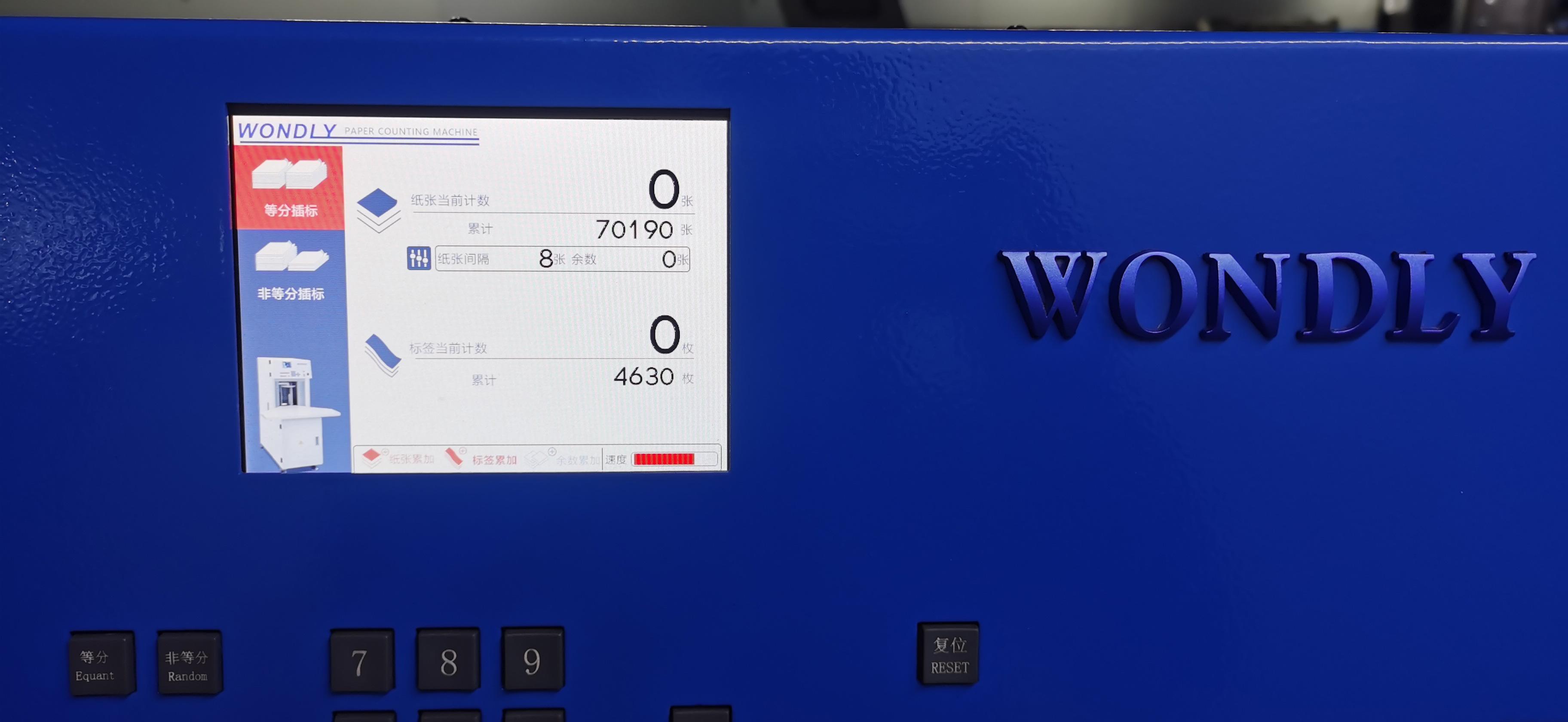 WDL-1數紙機3.jpg