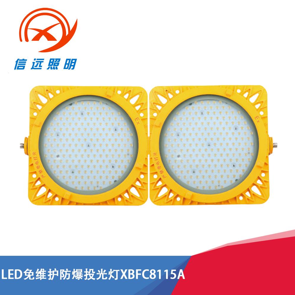 LED防爆投光灯XBFC8117-II