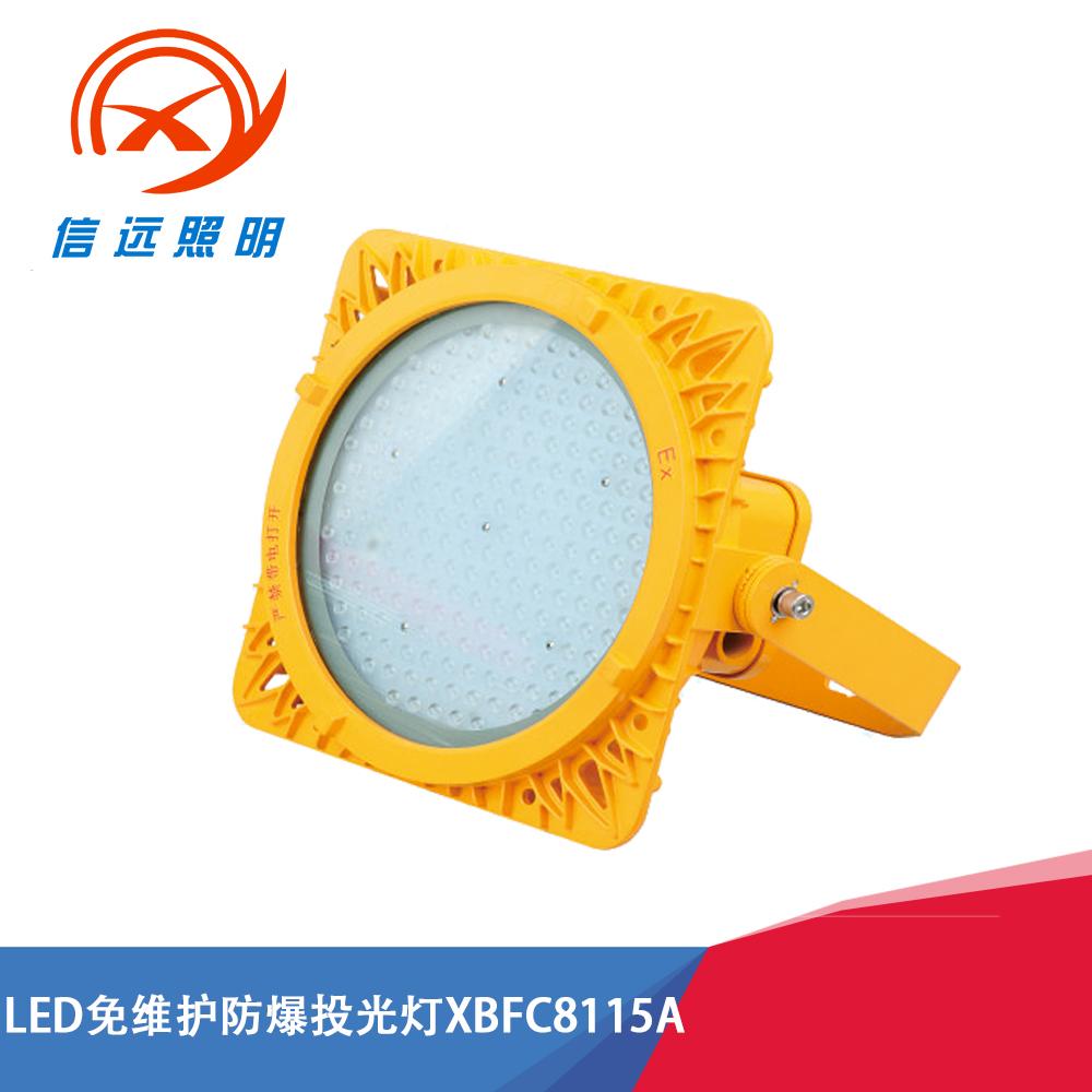 LED防爆投光灯XBFC8117