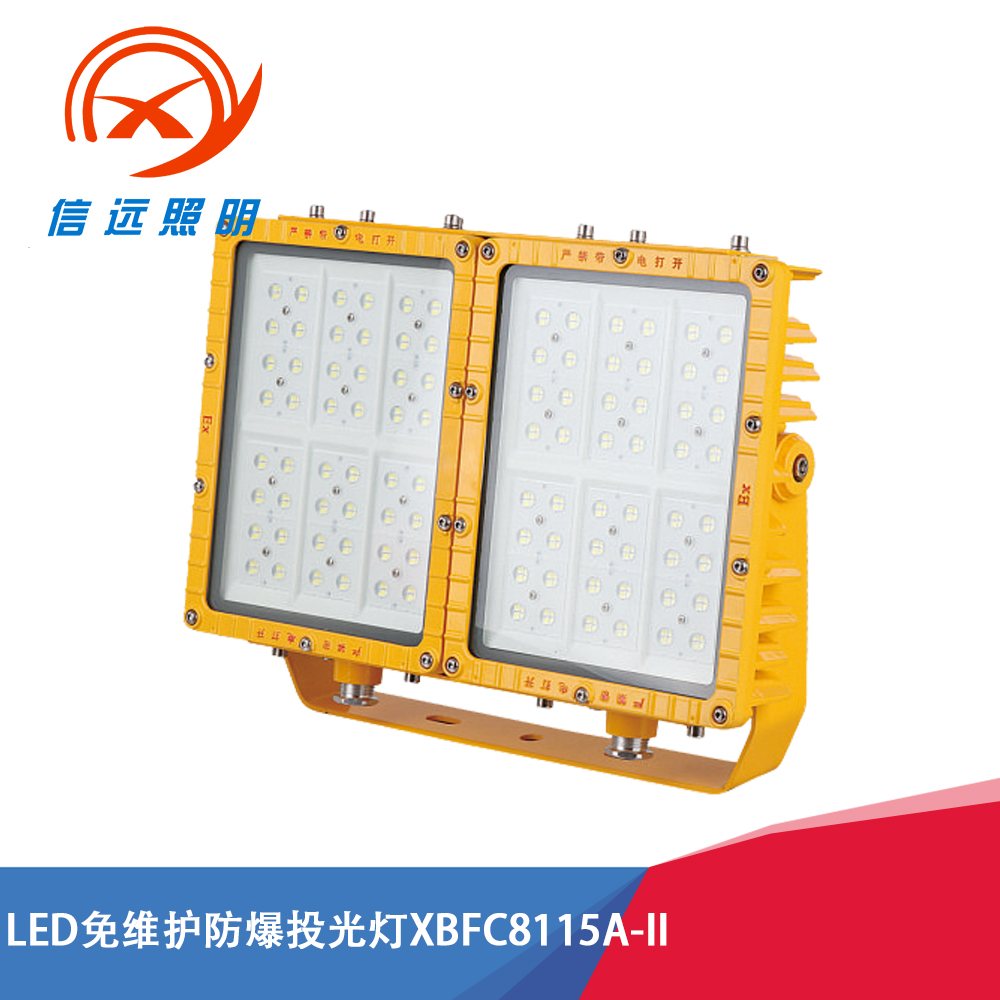 LED免维护防爆投光灯XBFC8115A
