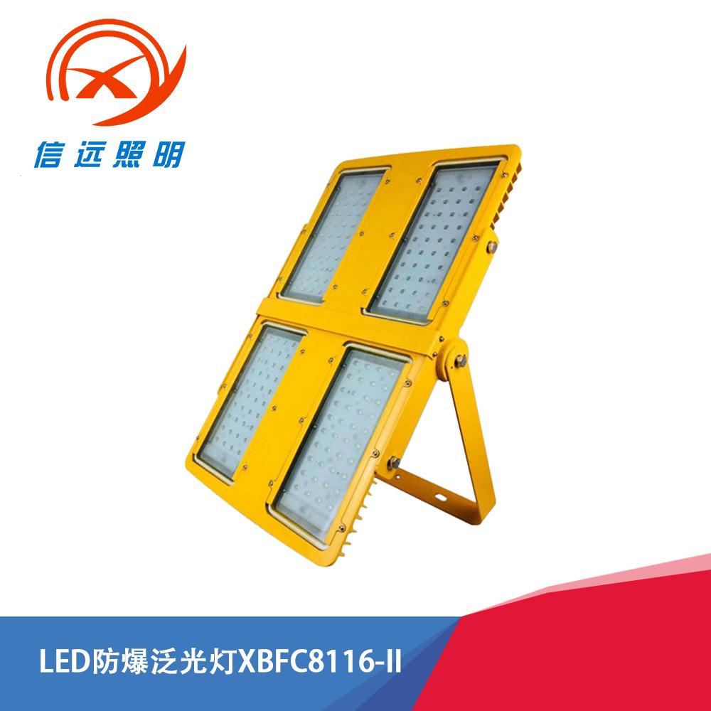 LED防爆泛光灯XBFC8116-II