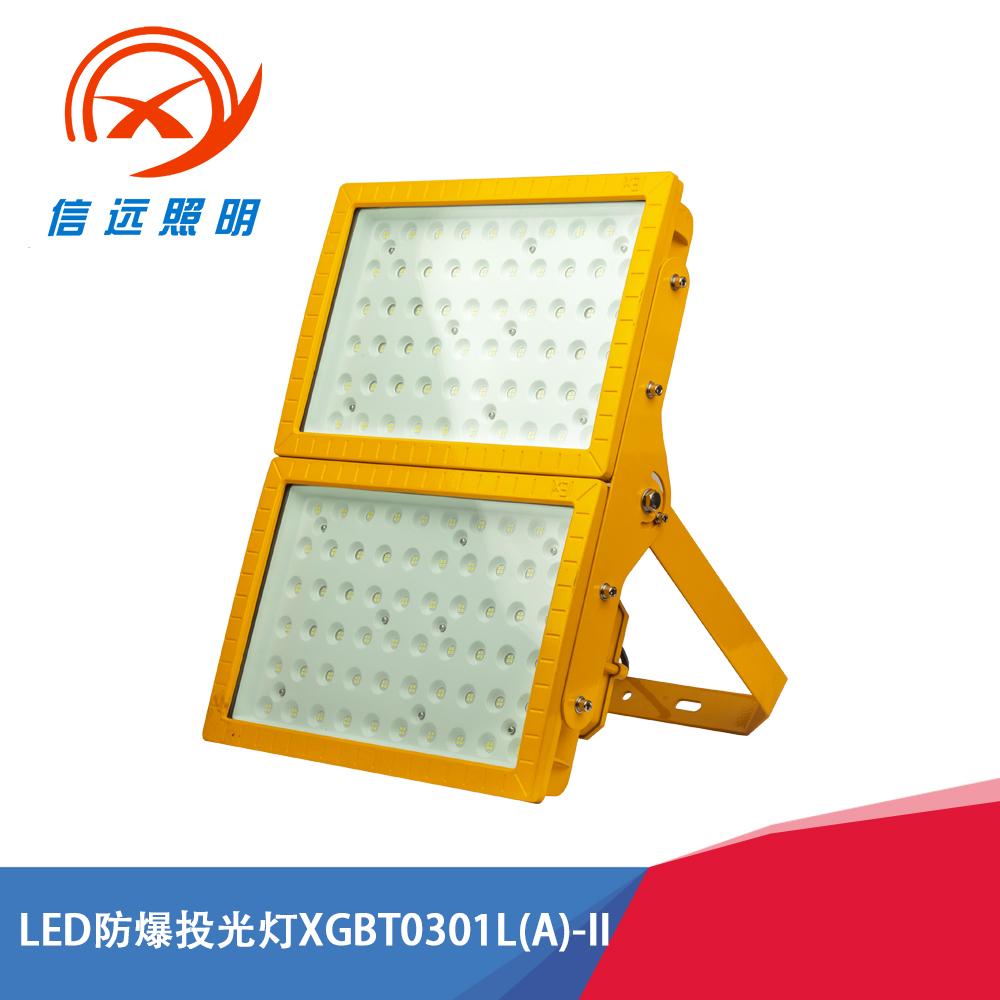 LED防爆投光灯XGBT0301L(A)-II