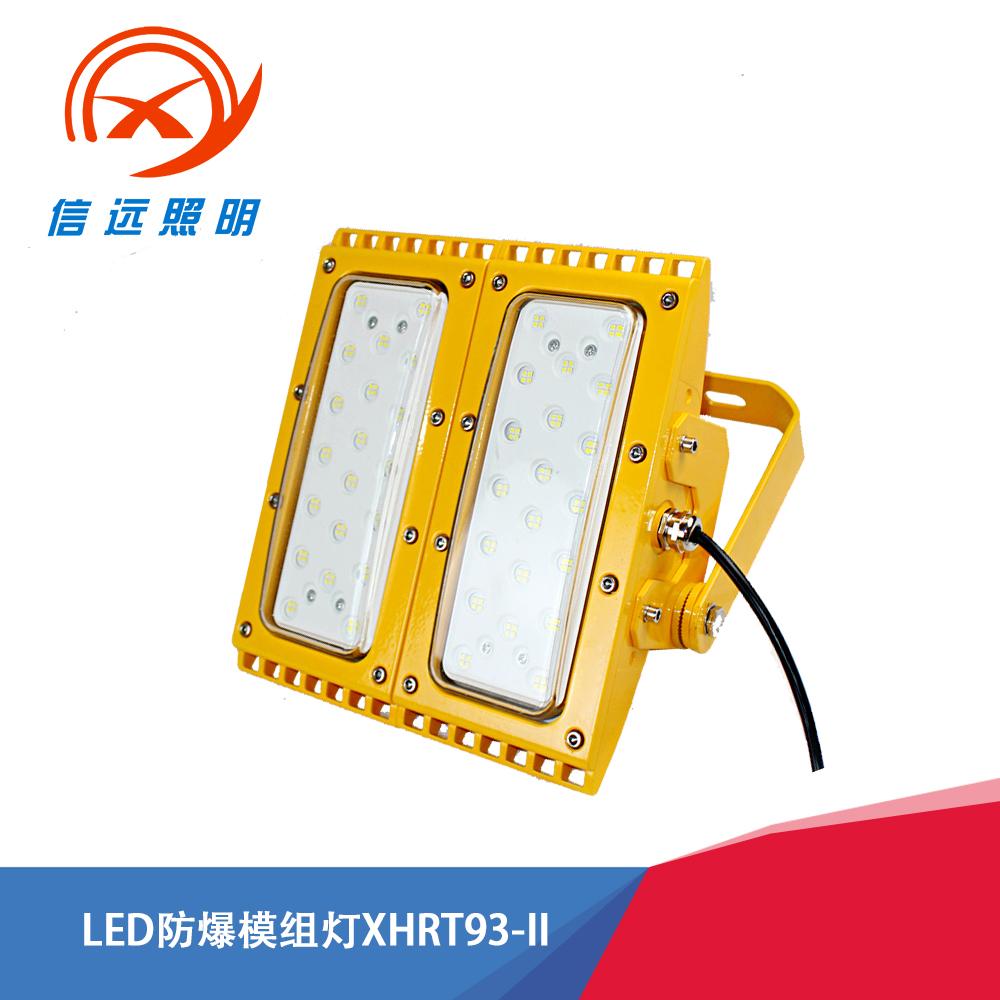 LED防爆模组灯XHRT93-II