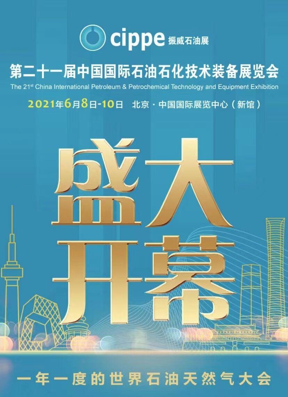 NH纽皇高性能防腐涂料亮相北京国际石油展