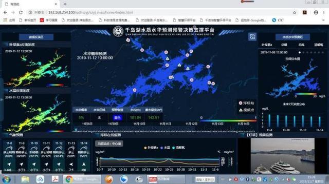 宝怡环境科技-千岛湖项目