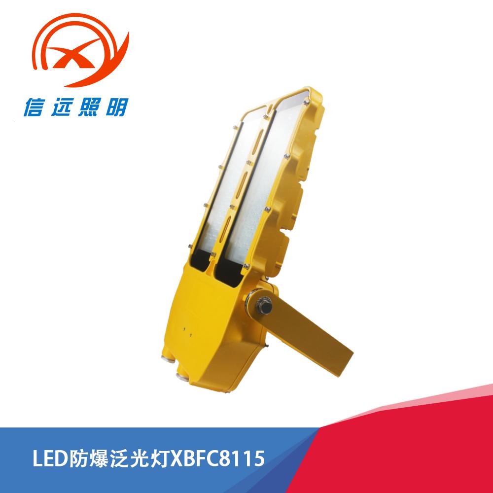 LED防爆泛光灯XBFC8115