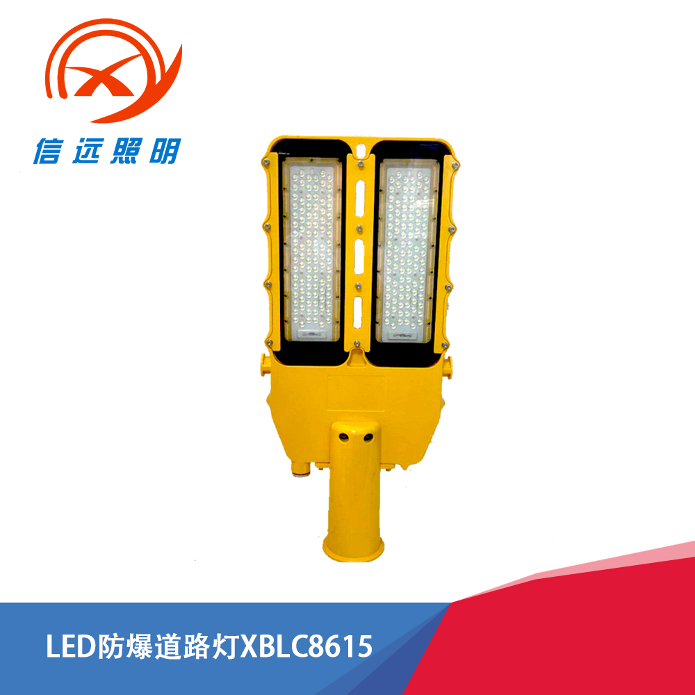 LED防爆道路灯XBLC8615