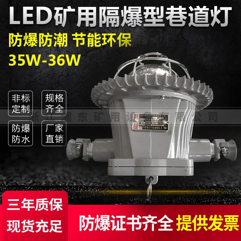 LED矿用隔爆型巷道灯-防爆防潮,节能环保-35W-36W