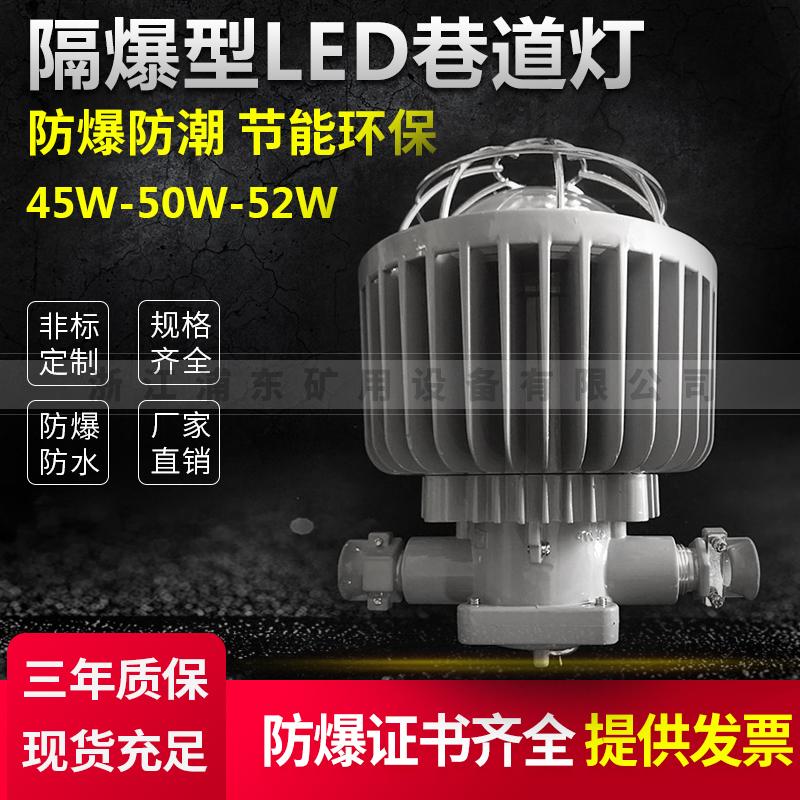 隔爆型LED巷道灯-防爆防潮,节能环保-45W-50W-52W