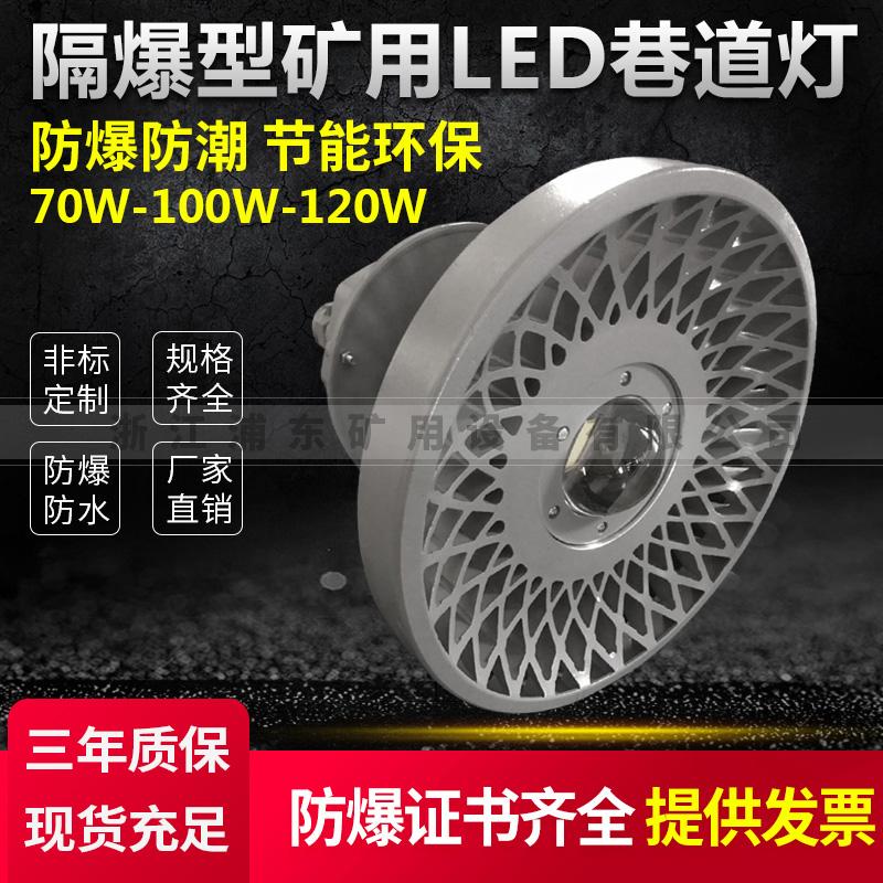 隔爆型矿用LED巷道灯-防爆防潮,节能环保-70W-100W-120W