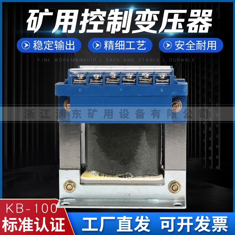 矿用控制变压器BK-100