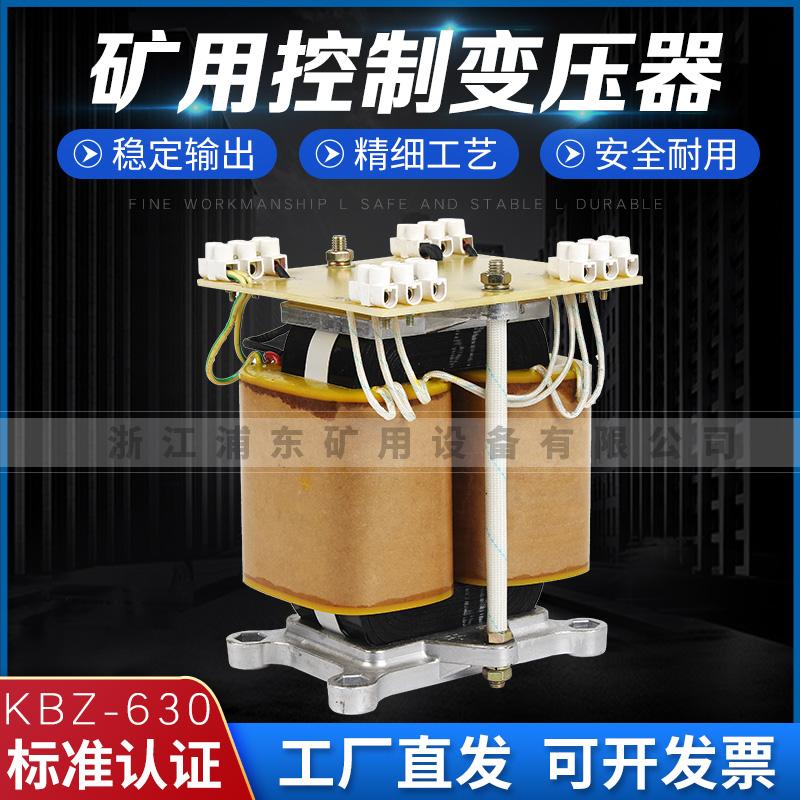 矿用控制变压器KBZ-630