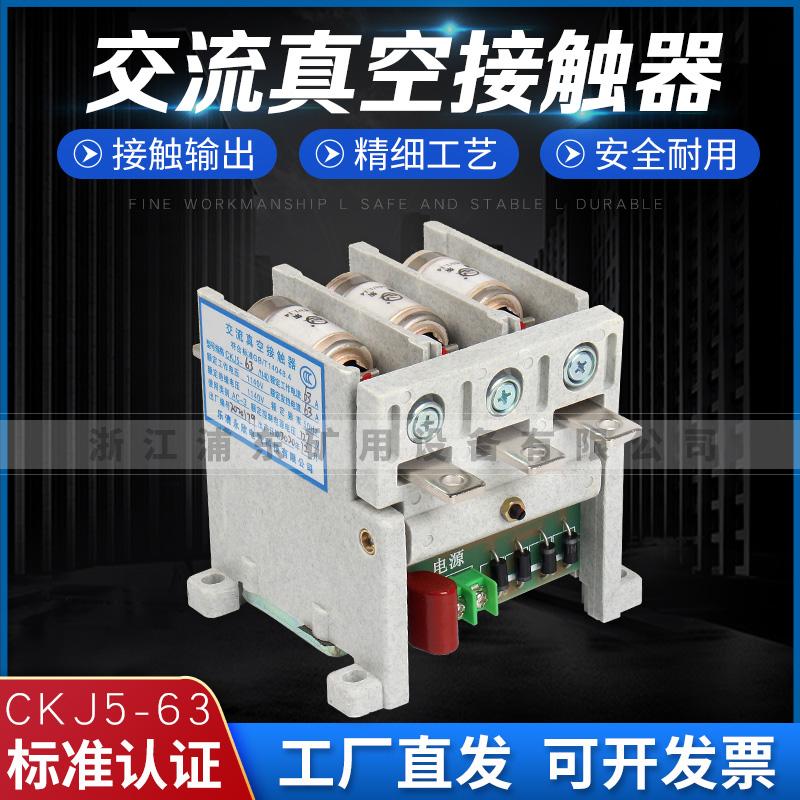 真空交流接触器CKJ5-63