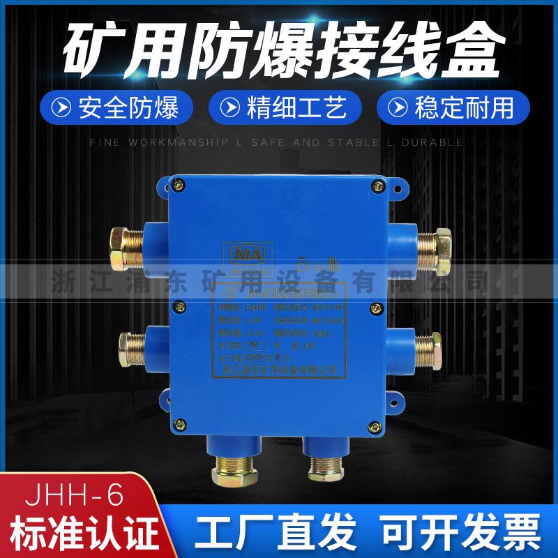 矿用防爆接线盒-本安JHH-6系列