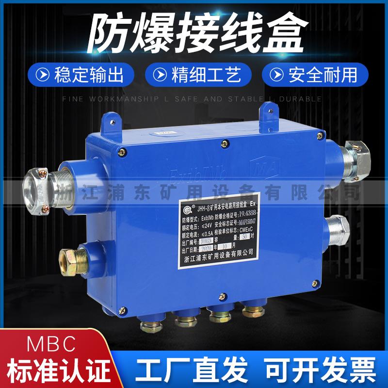 矿用防爆接线盒-本安JHH-8系列