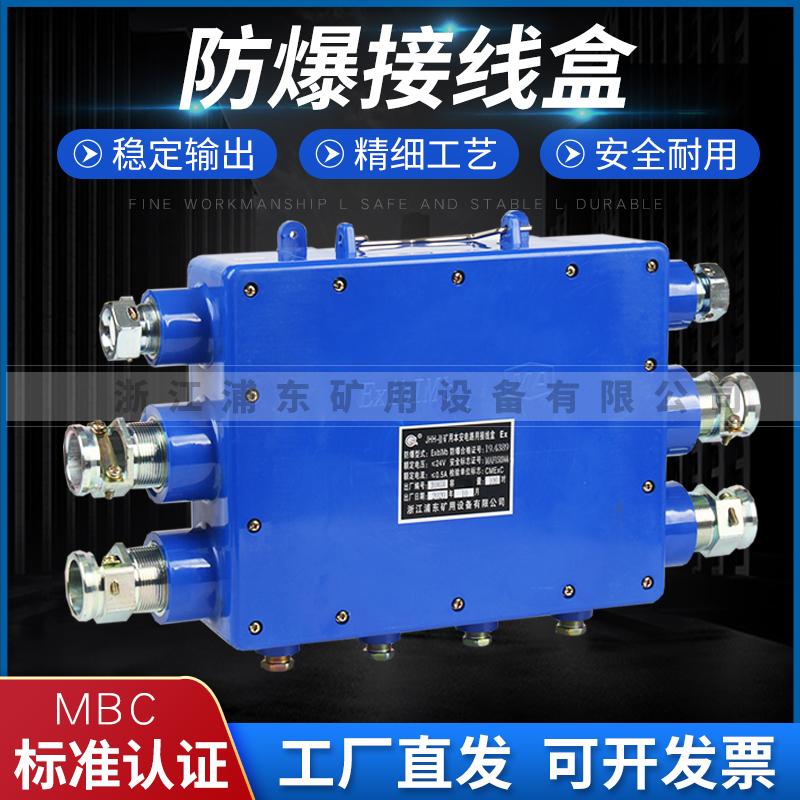 矿用防爆接线盒-本安JHH-10系列