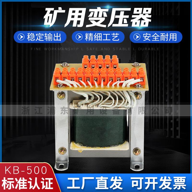 矿用变压器-KB-500
