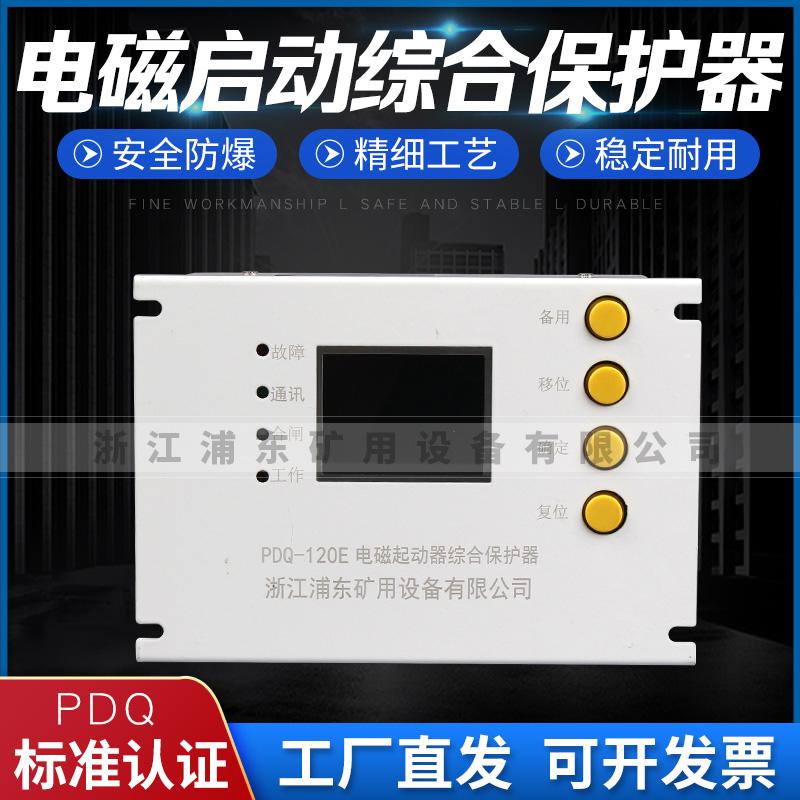 电磁启动器-PDQ综合保护器系列