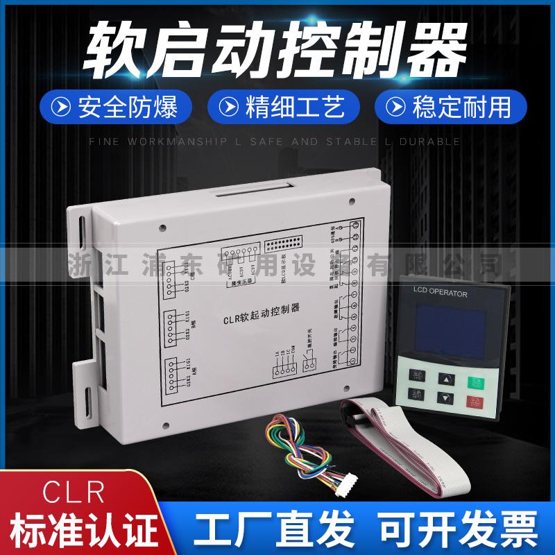 软启动控制器-CLR系列