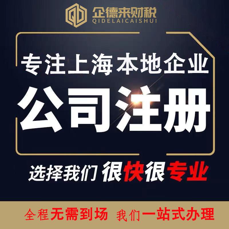 【上海注册公司的提要】注册公司要做哪些准备