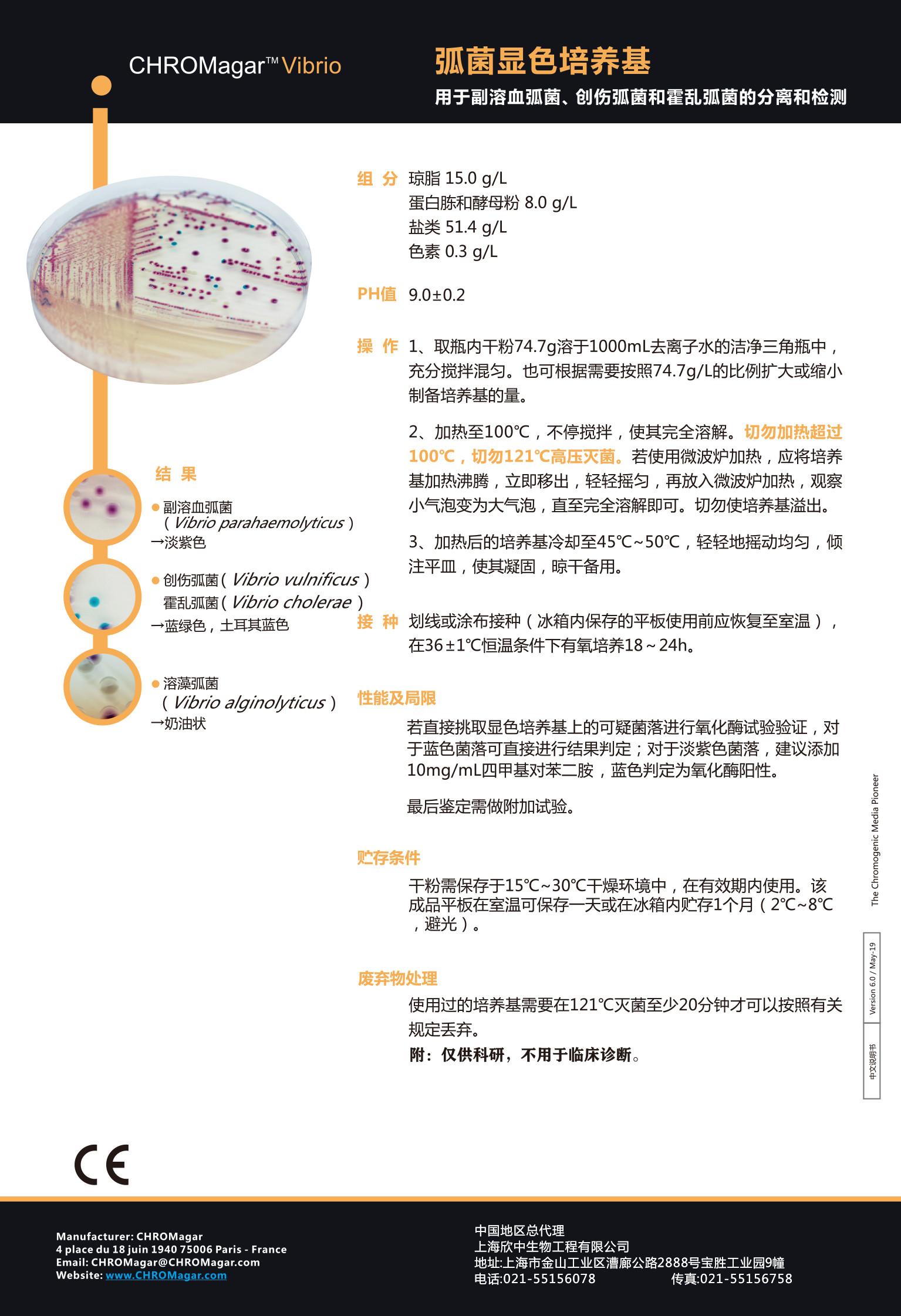 弧菌顯色培養基.jpg