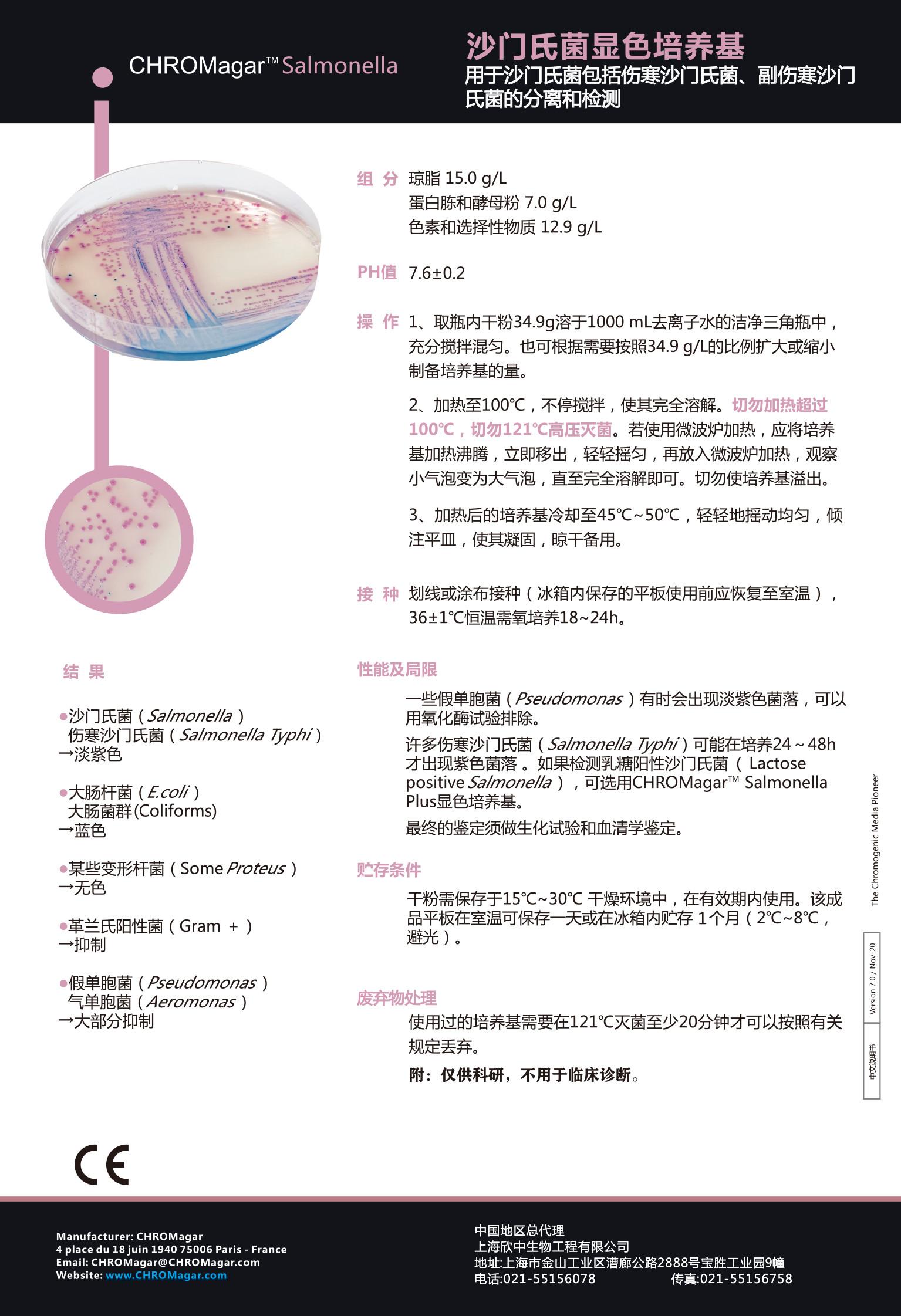 沙門氏菌顯色培養基.jpg