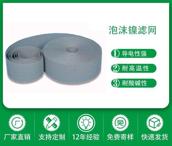 深圳可定制 泡沫金屬多孔電磁屏障泡沫鎳 防腐蝕超薄金屬片泡沫鎳