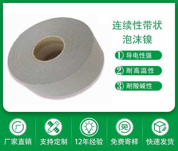深圳廠家供應泡沫鎳網 泡沫鎳金屬 連續性帶狀泡沫鎳網 電子配件鎳網 電池鎳網