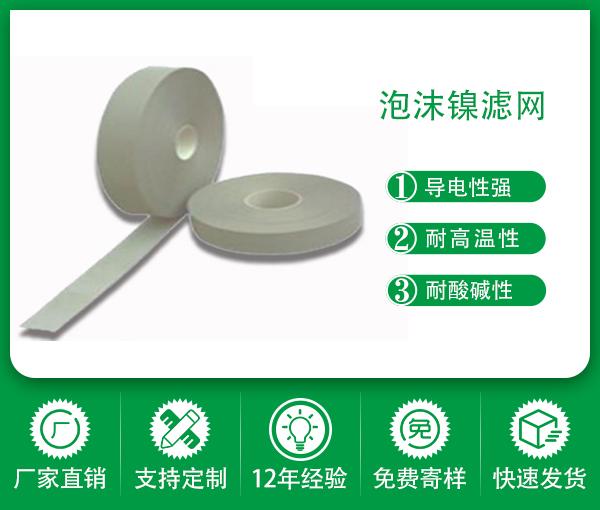 新能源金屬泡沫鎳電池電極導電棉吸油吸金棉紙濾網片材料 泡沫鎳濾網