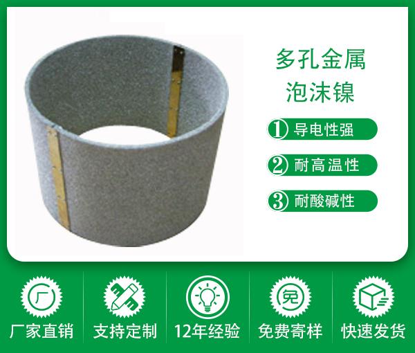 深圳廠家供應泡沫鎳網 泡沫鎳金屬 多孔金屬鎳網 電子配件鎳網 電池鎳網