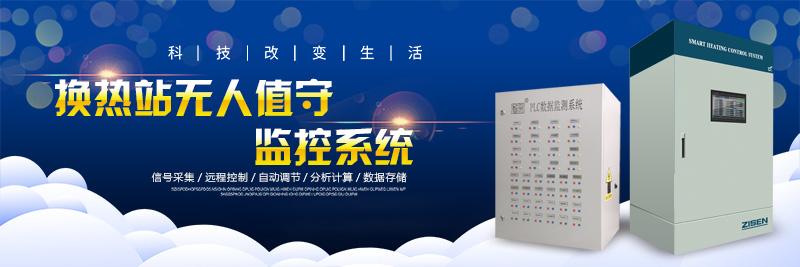 ZHC換熱站無人值守監控系統在遼源完美落地