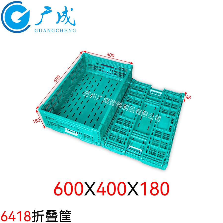 600*400*180塑料折疊筐