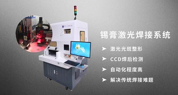 锡膏激光焊接系统